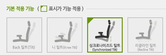 의자 기능.png